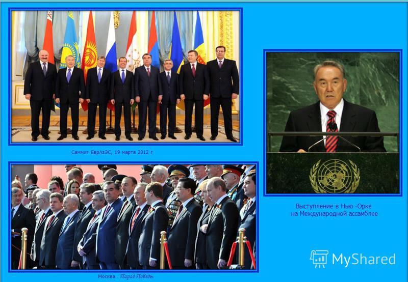 Саммит Евр АзЭС, 19 марта 2012 г Москва. Парад Победы Выступление в Нью -Орке на Международной ассамблее