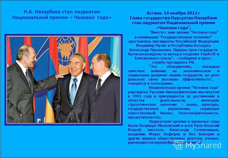 Н.А. Назарбаев стал лауреатом Национальной премии « Человек года» Астана. 14 ноября 2012 г Глава государства Нурсултан Назарбаев стал лауреатом Национальной премии «Человек года