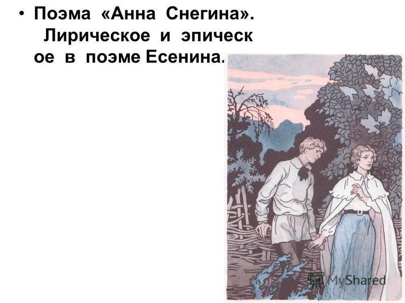 Поэма «Анна Снегина». Лирическое и эпическое в поэме Есенина.