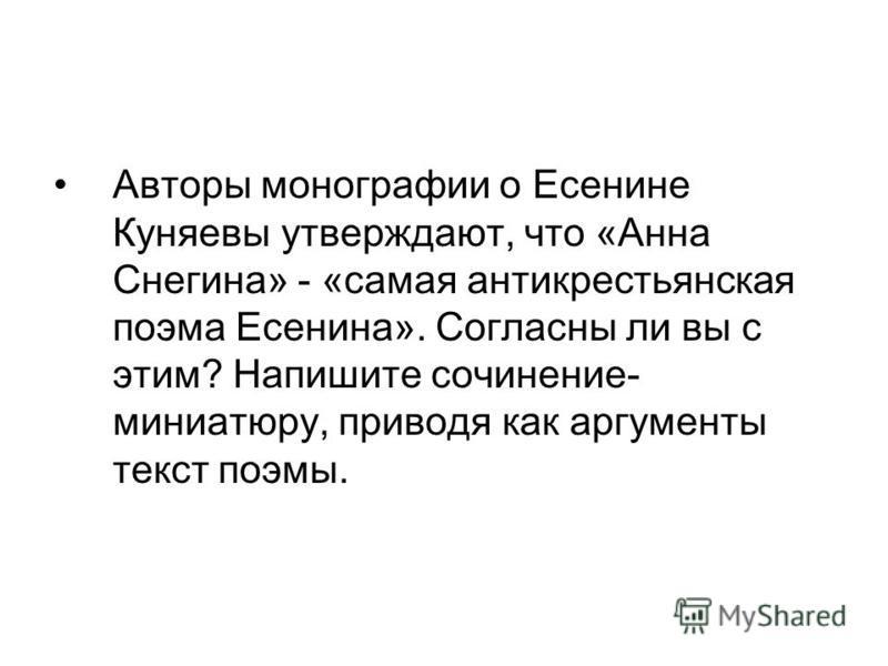 Авторы монографии о Есенине Куняевы утверждают, что «Анна Снегина» - «самая анти крестьянская поэма Есенина». Согласны ли вы с этим? Напишите сочинение- миниатюру, приводя как аргументы текст поэмы.