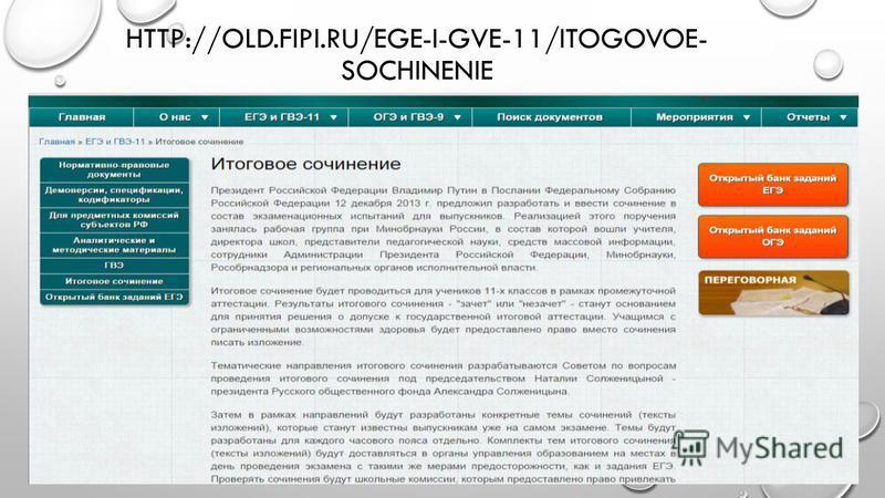 HTTP://OLD.FIPI.RU/EGE-I-GVE-11/ITOGOVOE- SOCHINENIE