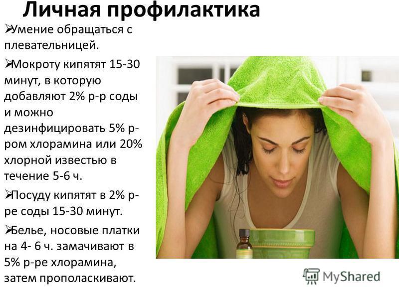 Личная профилактика Умение обращаться с плевательницей. Мокроту кипятят 15-30 минут, в которую добавляют 2% р-р соды и можно дезинфицировать 5% р- ром хлорамина или 20% хлорной известью в течение 5-6 ч. Посуду кипятят в 2% р- ре соды 15-30 минут. Бел
