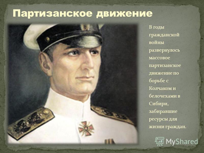 В годы гражданской войны развернулось массовое партизанское движение по борьбе с Колчаком и белочехами в Сибири, забиравшие ресурсы для жизни граждан.