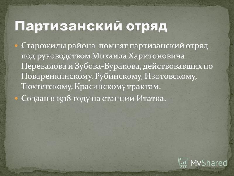 Старожилы района помнят партизанский отряд под руководством Михаила Харитоновича Перевалова и Зубова-Буракова, действовавших по Поваренкинскому, Рубинскому, Изотовскому, Тюхтетскому, Красинскому трактам. Создан в 1918 году на станции Итатка.