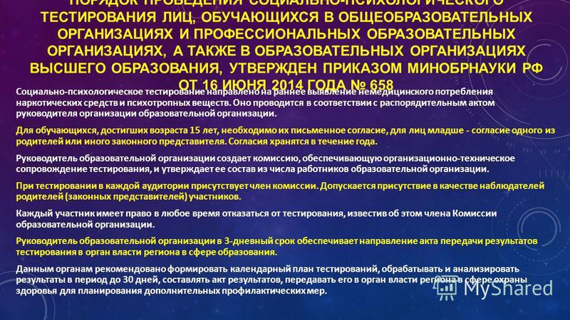 ПОРЯДОК ПРОВЕДЕНИЯ СОЦИАЛЬНО-ПСИХОЛОГИЧЕСКОГО ТЕСТИРОВАНИЯ ЛИЦ, ОБУЧАЮЩИХСЯ В ОБЩЕОБРАЗОВАТЕЛЬНЫХ ОРГАНИЗАЦИЯХ И ПРОФЕССИОНАЛЬНЫХ ОБРАЗОВАТЕЛЬНЫХ ОРГАНИЗАЦИЯХ, А ТАКЖЕ В ОБРАЗОВАТЕЛЬНЫХ ОРГАНИЗАЦИЯХ ВЫСШЕГО ОБРАЗОВАНИЯ, УТВЕРЖДЕН ПРИКАЗОМ МИНОБРНАУКИ