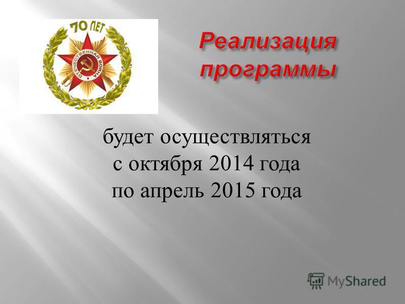 будет осуществляться с октября 2014 года по апрель 2015 года