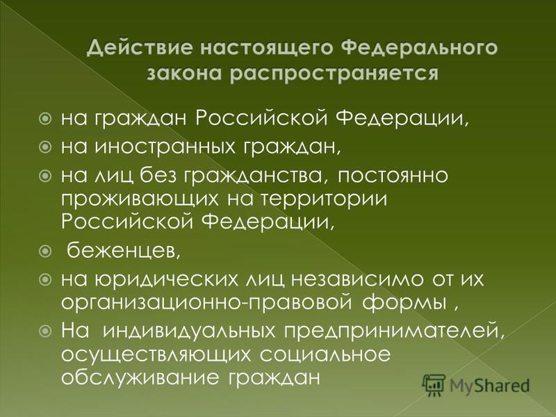 на граждан Российской Федерации, на иностранных граждан, на лиц без гражданства, постоянно проживающих на территории Российской Федерации, беженцев, на юридических лиц независимо от их организационно-правовой формы, На индивидуальных предпринимателей
