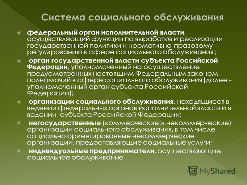 федеральный орган исполнительной власти, осуществляющий функции по выработке и реализации государственной политики и нормативно-правовому регулированию в сфере социального обслуживания ; орган государственной власти субъекта Российской Федерации, упо