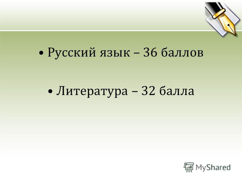 Русский язык – 36 баллов Литература – 32 балла