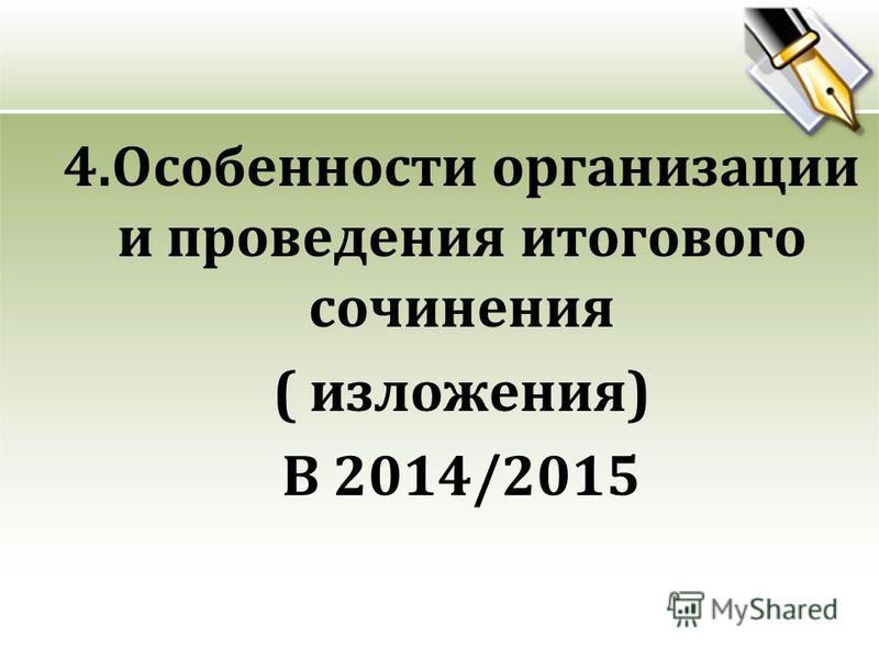 4. Особенности организации и проведения итогового сочинения ( изложения) В 2014/2015