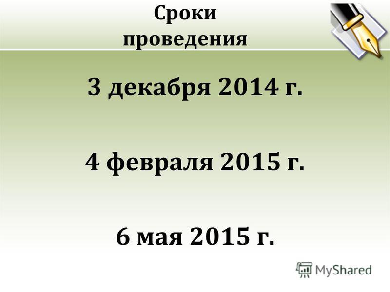 Сроки проведения 3 декабря 2014 г. 4 февраля 2015 г. 6 мая 2015 г.
