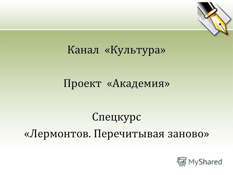 Канал «Культура» Проект «Академия» Спецкурс «Лермонтов. Перечитывая заново»