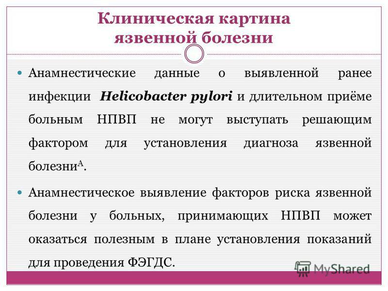 Клиническая картина язвенной болезни Анамнестические данные о выявленной ранее инфекции Helicobacter pylori и длительном приёме больным НПВП не могут выступать решающим фактором для установления диагноза язвенной болезни A. Анамнестическое выявление