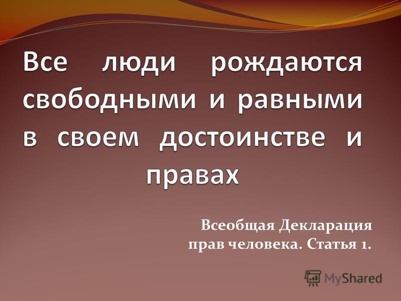 Всеобщая Декларация прав человека. Статья 1.