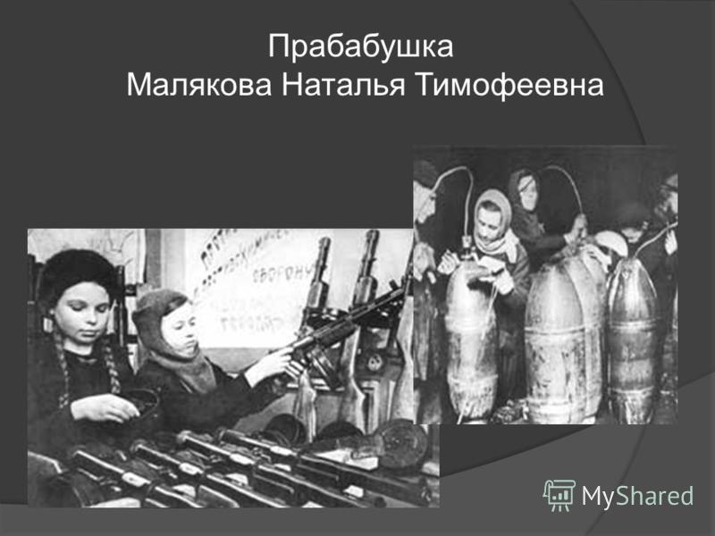 Прабабушка Малякова Наталья Тимофеевна