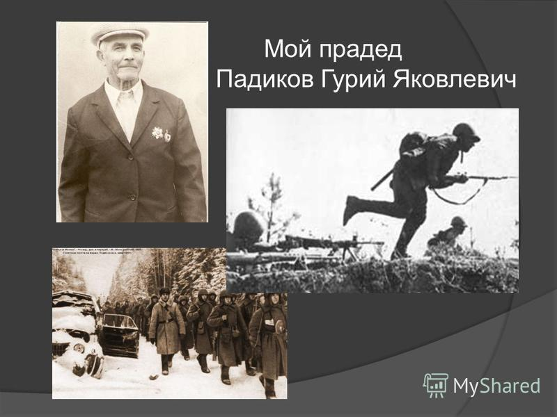 Мой прадед Падиков Гурий Яковлевич
