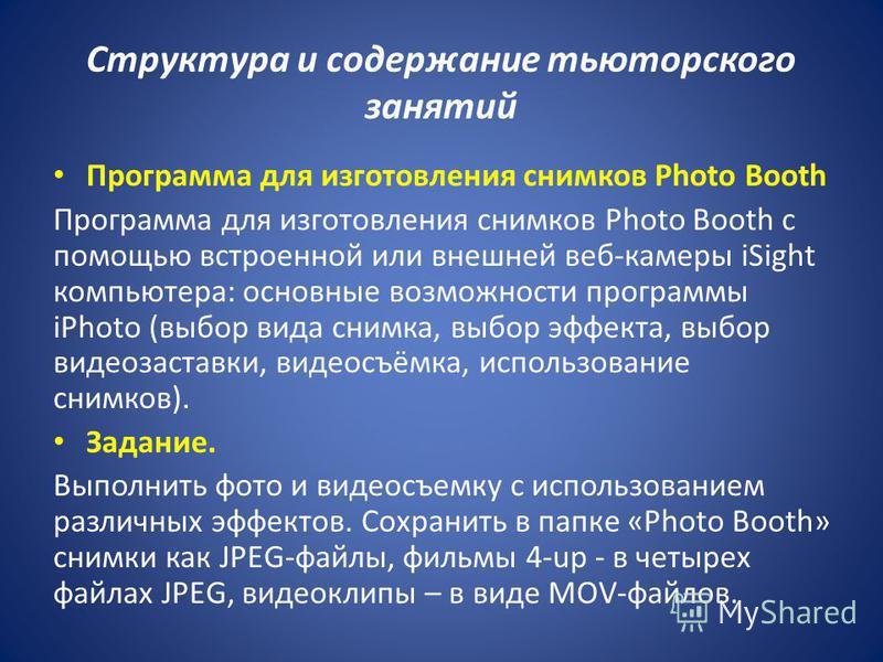 Структура и содержание тьюторского занятий Программа для изготовления снимков Photo Booth Программа для изготовления снимков Photo Booth с помощью встроенной или внешней веб-камеры iSight компьютера: основные возможности программы iPhoto (выбор вида