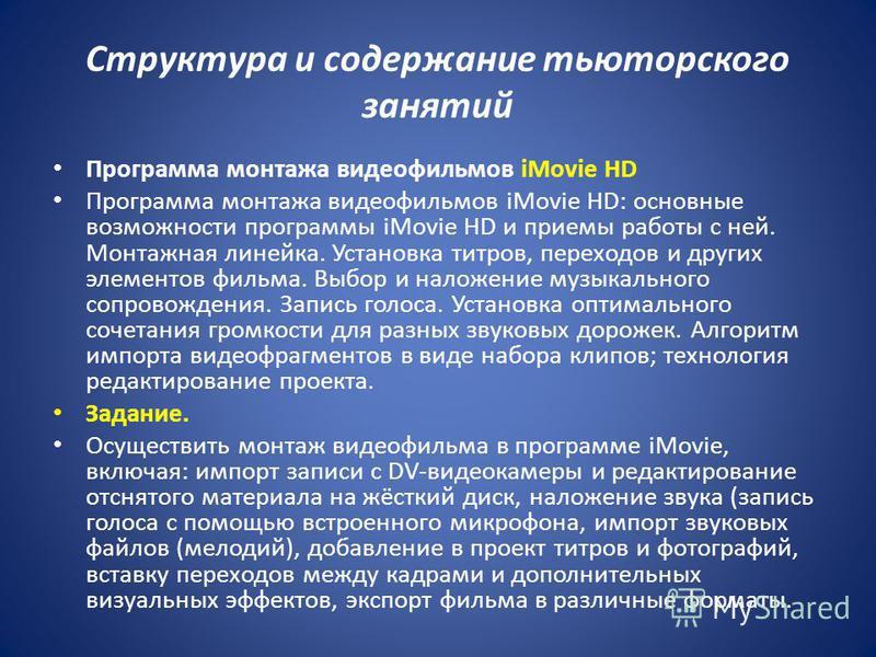 Структура и содержание тьюторского занятий Программа монтажа видеофильмов iMovie HD Программа монтажа видеофильмов iMovie HD: основные возможности программы iMovie HD и приемы работы с ней. Монтажная линейка. Установка титров, переходов и других элем