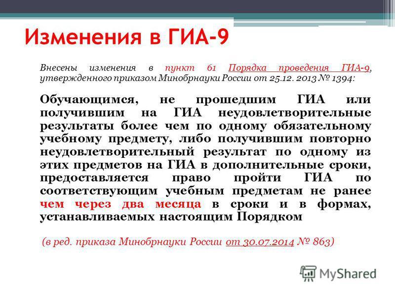 Изменения в ГИА-9 Внесены изменения в пункт 61 Порядка проведения ГИА-9, утвержденного приказом Минобрнауки России от 25.12. 2013 1394: Обучающимся, не прошедшим ГИА или получившим на ГИА неудовлетворительные результаты более чем по одному обязательн