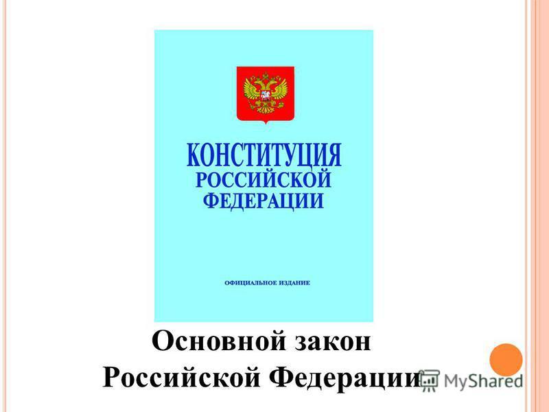 Основной закон Российской Федерации