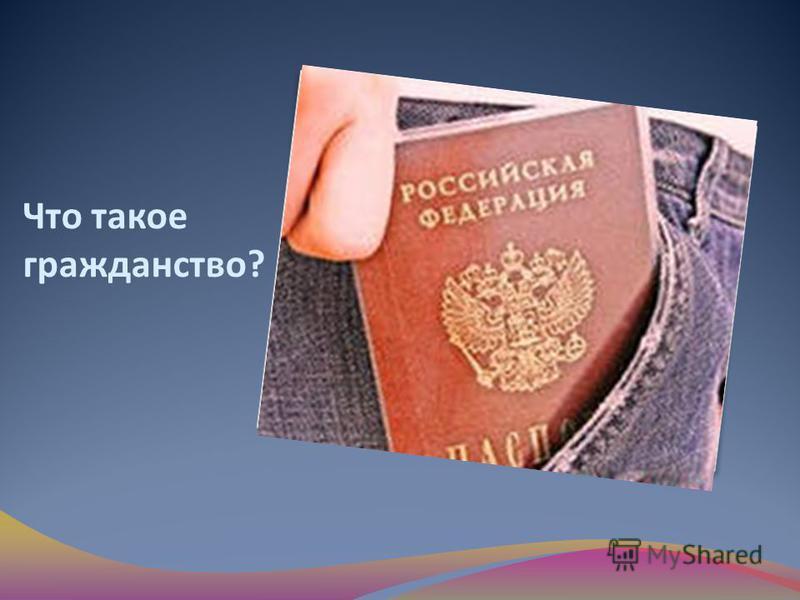 Что такое гражданство?