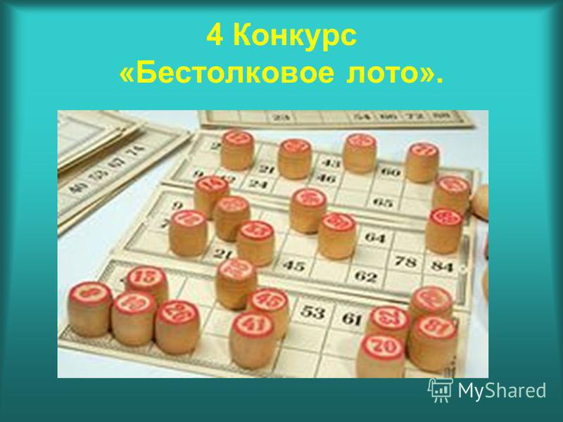4 Конкурс «Бестолковое лото».