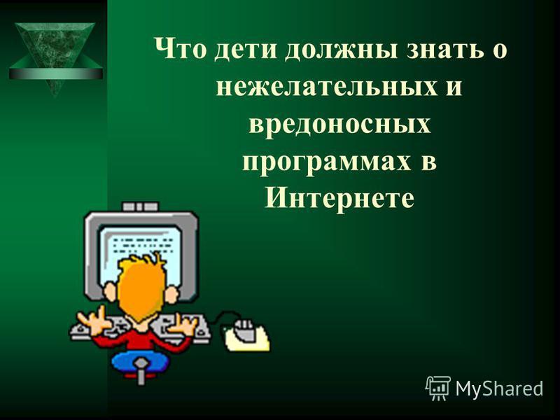 Что дети должны знать о нежелательных и вредоносных программах в Интернете