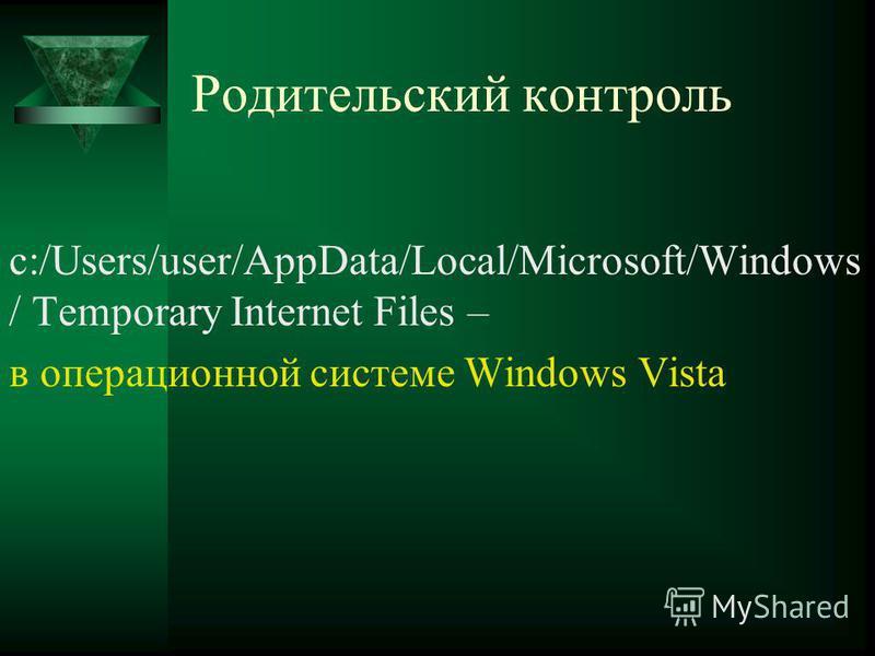 Родительский контроль с:/Users/user/AppData/Local/Microsoft/Windows / Temporary Internet Files – в операционной системе Windows Vista