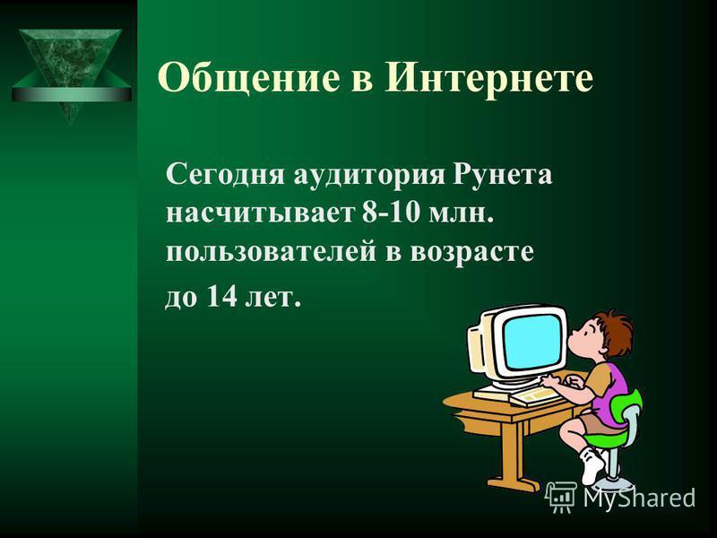 Общение в Интернете Сегодня аудитория Рунета насчитывает 8-10 млн. пользователей в возрасте до 14 лет.