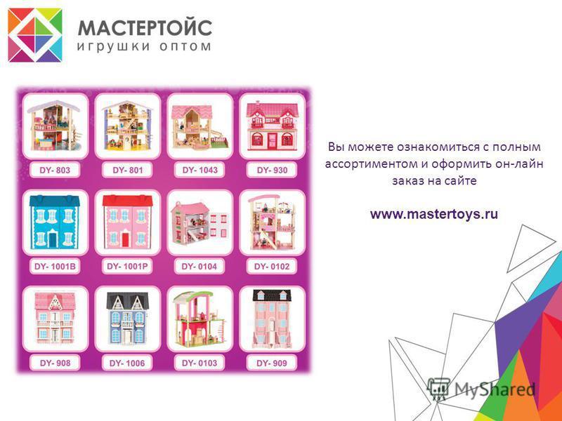 Вы можете ознакомиться с полным ассортиментом и оформить он-лайн заказ на сайте www.mastertoys.ru