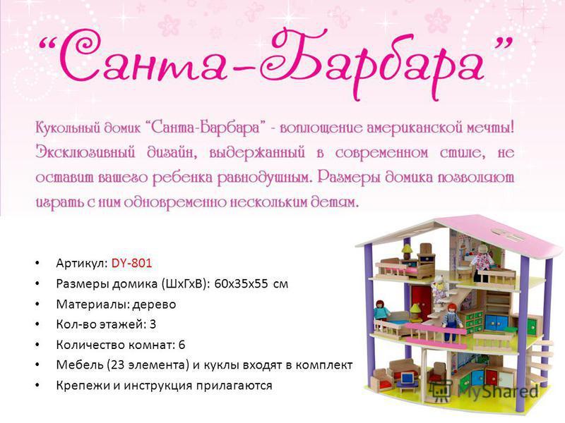 Артикул: DY-801 Размеры домика (Шх ГхВ): 60 х 35 х 55 см Материалы: дерево Кол-во этажей: 3 Количество комнат: 6 Мебель (23 элемента) и куклы входят в комплект Крепежи и инструкция прилагаются