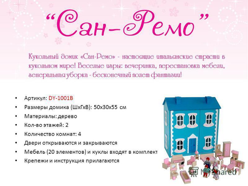 Артикул: DY-1001В Размеры домика (Шх ГхВ): 50 х 30 х 55 см Материалы: дерево Кол-во этажей: 2 Количество комнат: 4 Двери открываются и закрываются Мебель (20 элементов) и куклы входят в комплект Крепежи и инструкция прилагаются