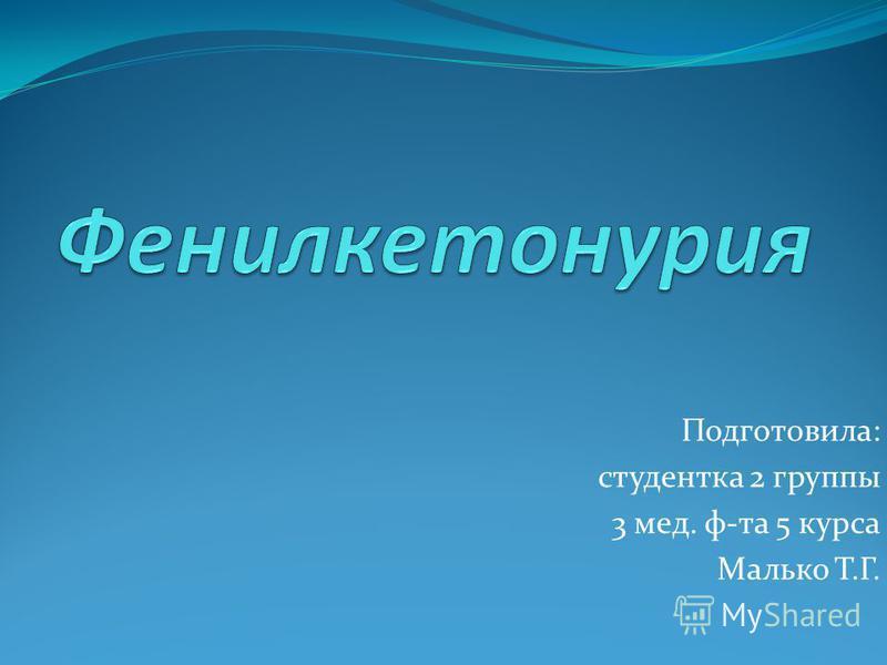 Подготовила: студентка 2 группы 3 мед. ф-та 5 курса Малько Т.Г.
