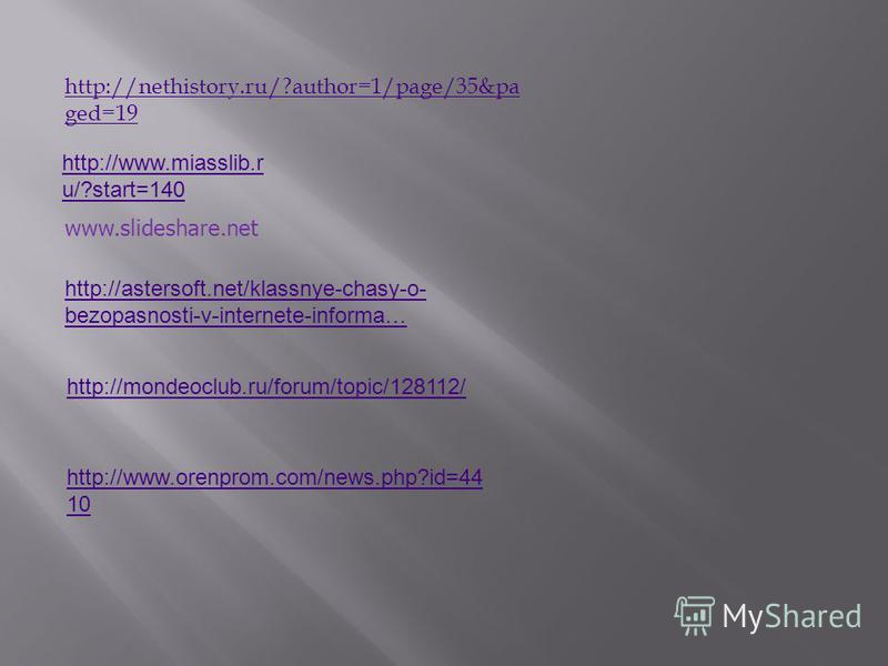 http://nethistory.ru/?author=1/page/35&pa ged=19 http://www.miasslib.r u/?start=140 www.slideshare.net http://astersoft.net/klassnye-chasy-o- bezopasnosti-v-internete-informa… http://mondeoclub.ru/forum/topic/128112/ http://www.orenprom.com/news.php?