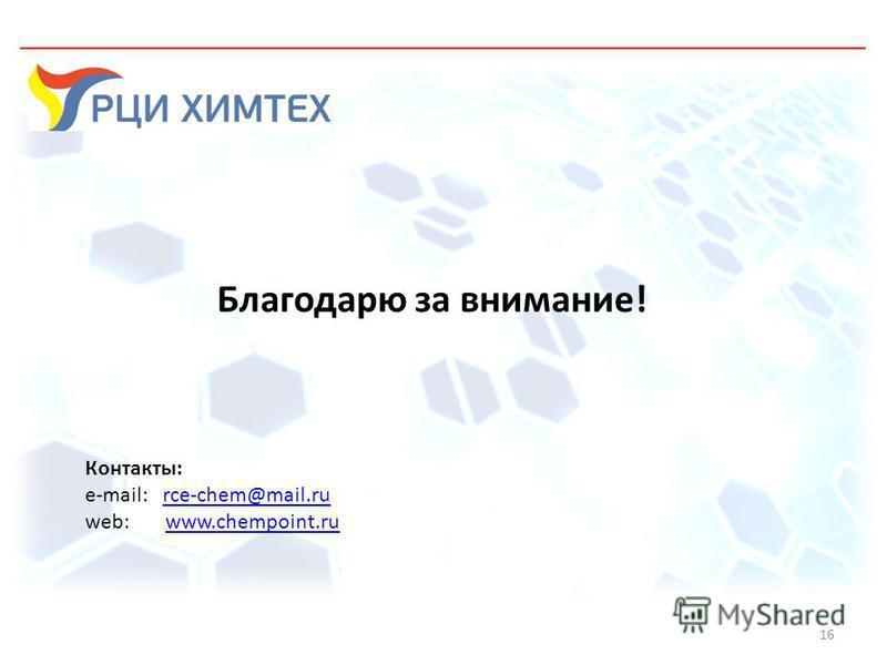 Благодарю за внимание! Контакты: e-mail: rce-chem@mail.rurce-chem@mail.ru web: www.chempoint.ruwww.chempoint.ru 16