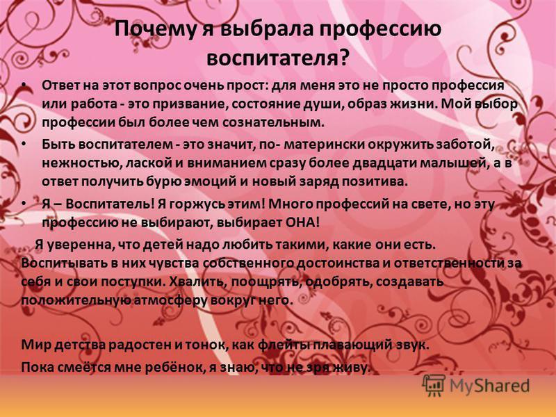 Мой путь в профессию Я, Мякишева Елена Николаевна, Родилась в селе Белозерском Курганской области 09 января 1991 года. В детском саду была всего один раз, у своей тети Любовь Анатольевны, мне очень запомнился тот день, О своей профессии я мечтала с д