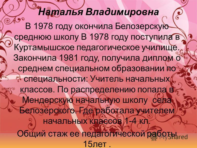 Моя тетя Завьялова Наталья Владимировна 18.03.1961 г.р. Родилась в г. Курган, Курганской области.