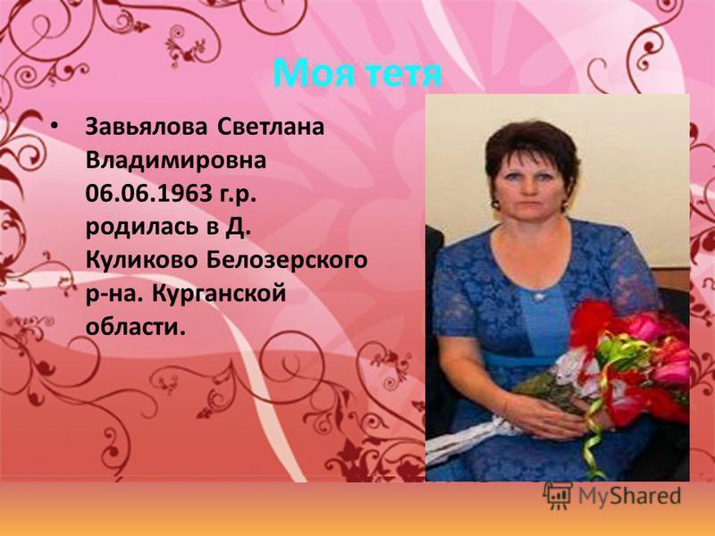 Наталья Владимировна В 1978 году окончила Белозерскую среднюю школу В 1978 году поступила в Куртамышское педагогическое училище. Закончила 1981 году, получила диплом о среднем специальном образовании по специальности: Учитель начальных классов. По ра