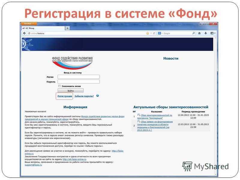 Регистрация в системе « Фонд »
