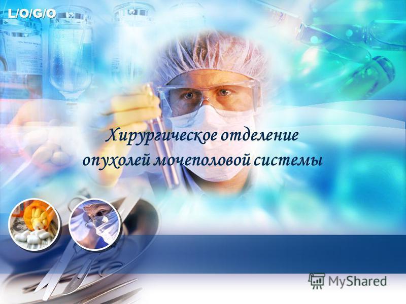 L/O/G/O Хирургическое отделение опухолей мочеполовой системы