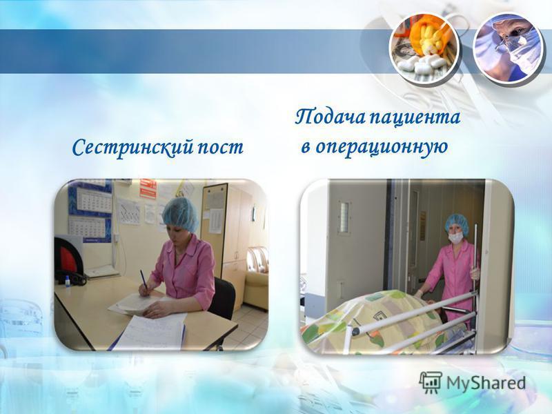 Сестринский пост Подача пациента в операционную
