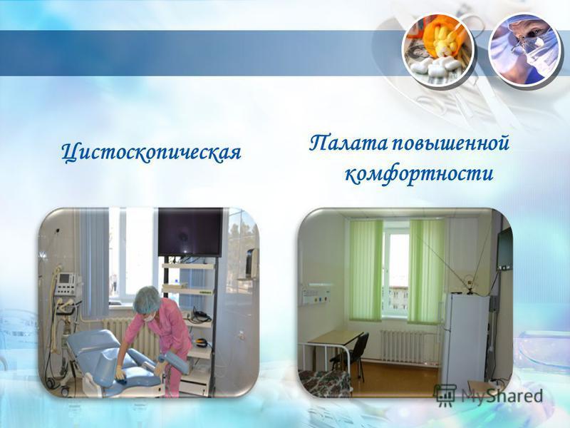 Цистоскопическая Палата повышенной комфортности