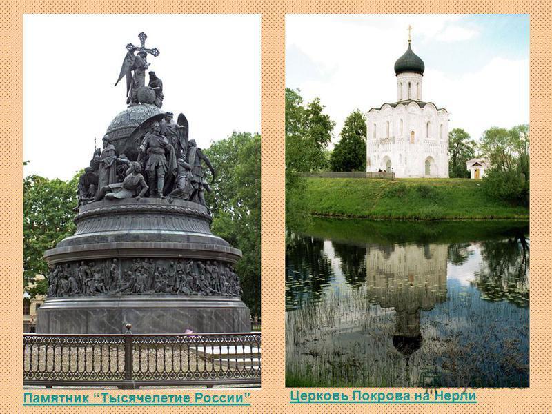 Памятник Тысячелетие России Церковь Покрова на Нерли