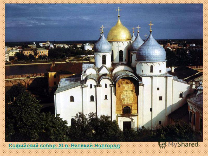 Софийский собор. XI в. Великий Новгород