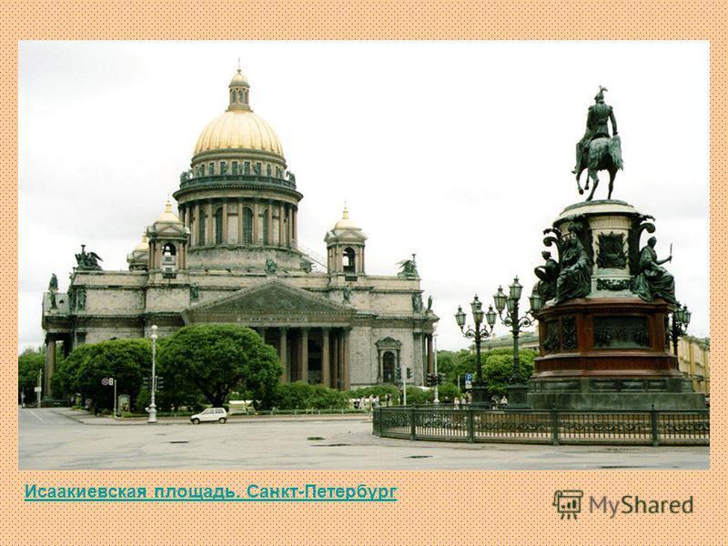 Исаакиевская площадь. Санкт-Петербург
