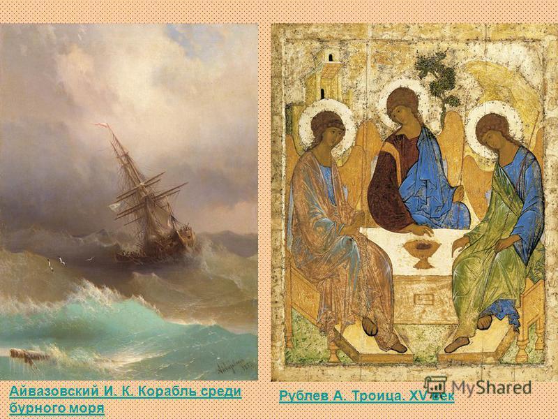 Айвазовский И. К. Корабль среди бурного моря Рублев А. Троица. XV век
