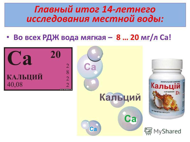 Главный итог 14-летнего исследования местной воды: Во всех РДЖ вода мягкая – 8 … 20 мг/л Са!
