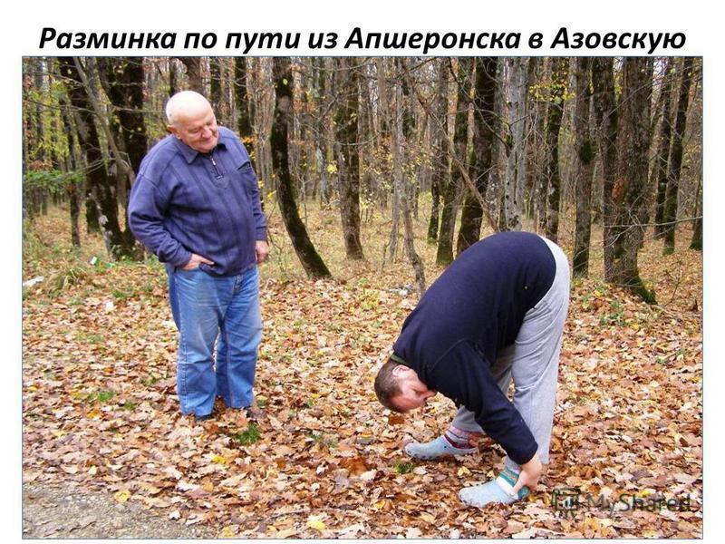 Разминка по пути из Апшеронска в Азовскую
