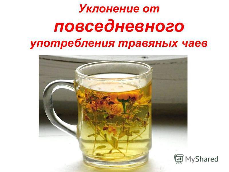 Уклонение от повседневного употребления травяных чаев