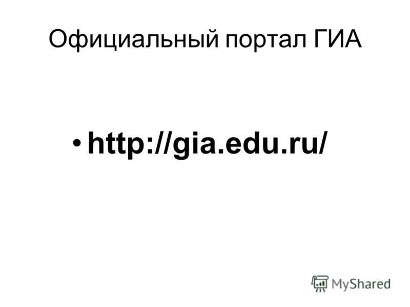Официальный портал ГИА http://gia.edu.ru/